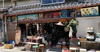 赤岡の雑貨屋